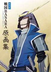 basara_movie_groundworks_cover.jpg