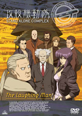 DVD 攻殻機動隊 STAND ALONE COMPLEX The Laughing Man