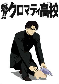 Production I.G|魁!!クロマテ...
