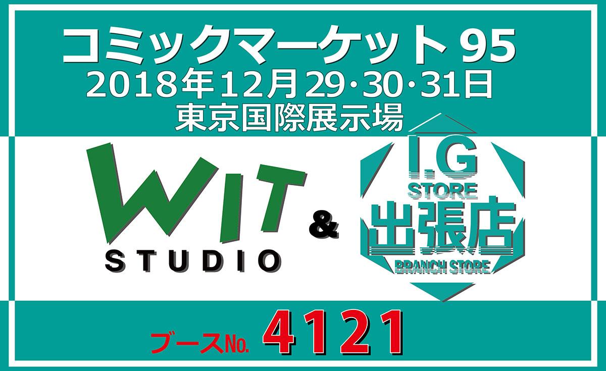 Production I.G|WIT STUDIO & I...
