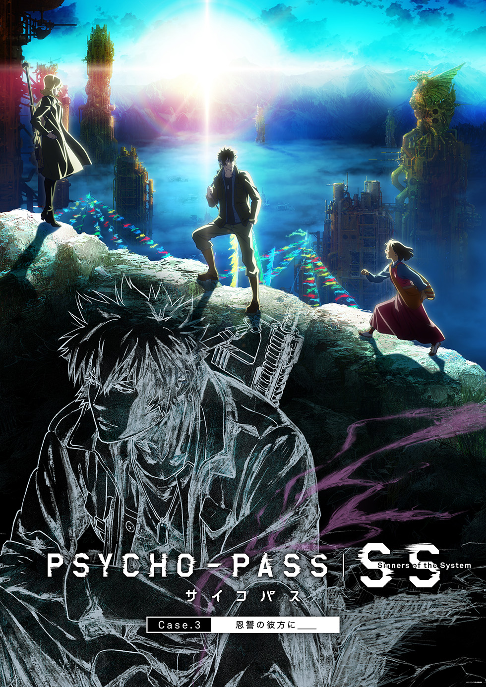production i g psycho pass サイコパス sinners of the system 1月